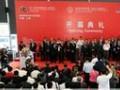 2010第四届中国国际铸造/锻压/热处理及工业炉展览会