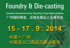 FDAsia 2014广州国际铸造、压铸及锻压工业博览会